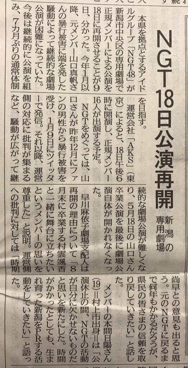 NGTが8月18日に公演再開。「卒業する村雲と一緒に舞台に立ちたいというメンバーの思いを尊重した」