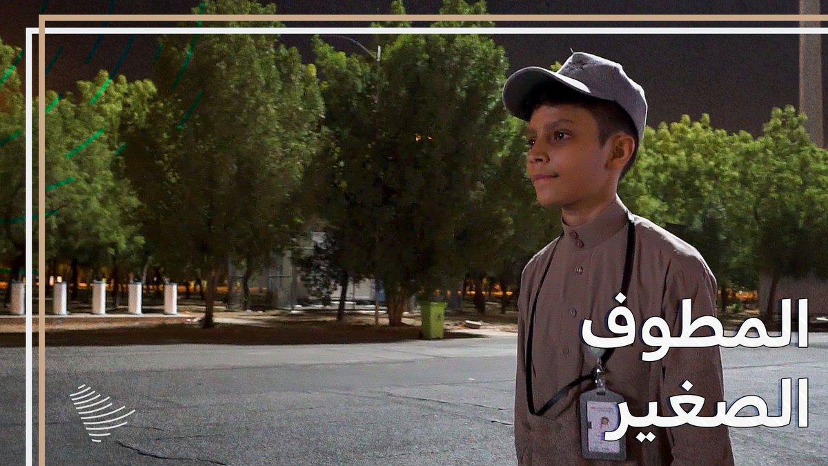 في المملكة، صغارًا وكبارًا، نحن في خدمة الحجيج.. هذا محمد، مطوف، بعمر الـ 12 عامًا، رصدنا مكالمة هاتفية له مع والدته، في المكان الذي يحبّ، عرَفة. #العالم_في_قلب_المملكة