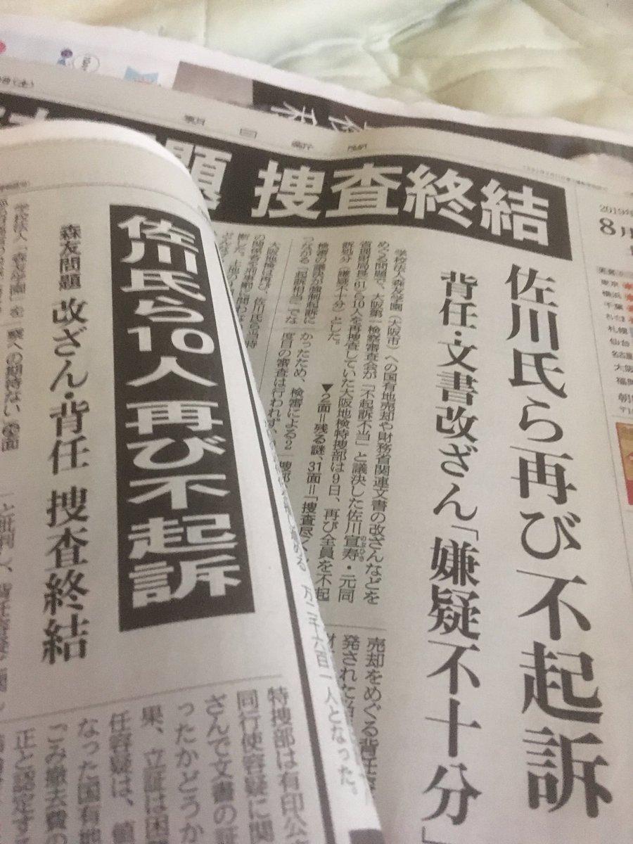 森友の国有地ゼロ円売却が捜査終結。 安倍政権の利益誘導の縮図だったにも、関わらず大阪地検は国民よりみずからの出世を選んだ。 正義は人事で葬られる。 メディアの姿勢は今日の一面に森友と長崎をどのように掲載しているかで問われる。 日経は森友問題言及無し。 経済紙ではなく企業御用達紙。