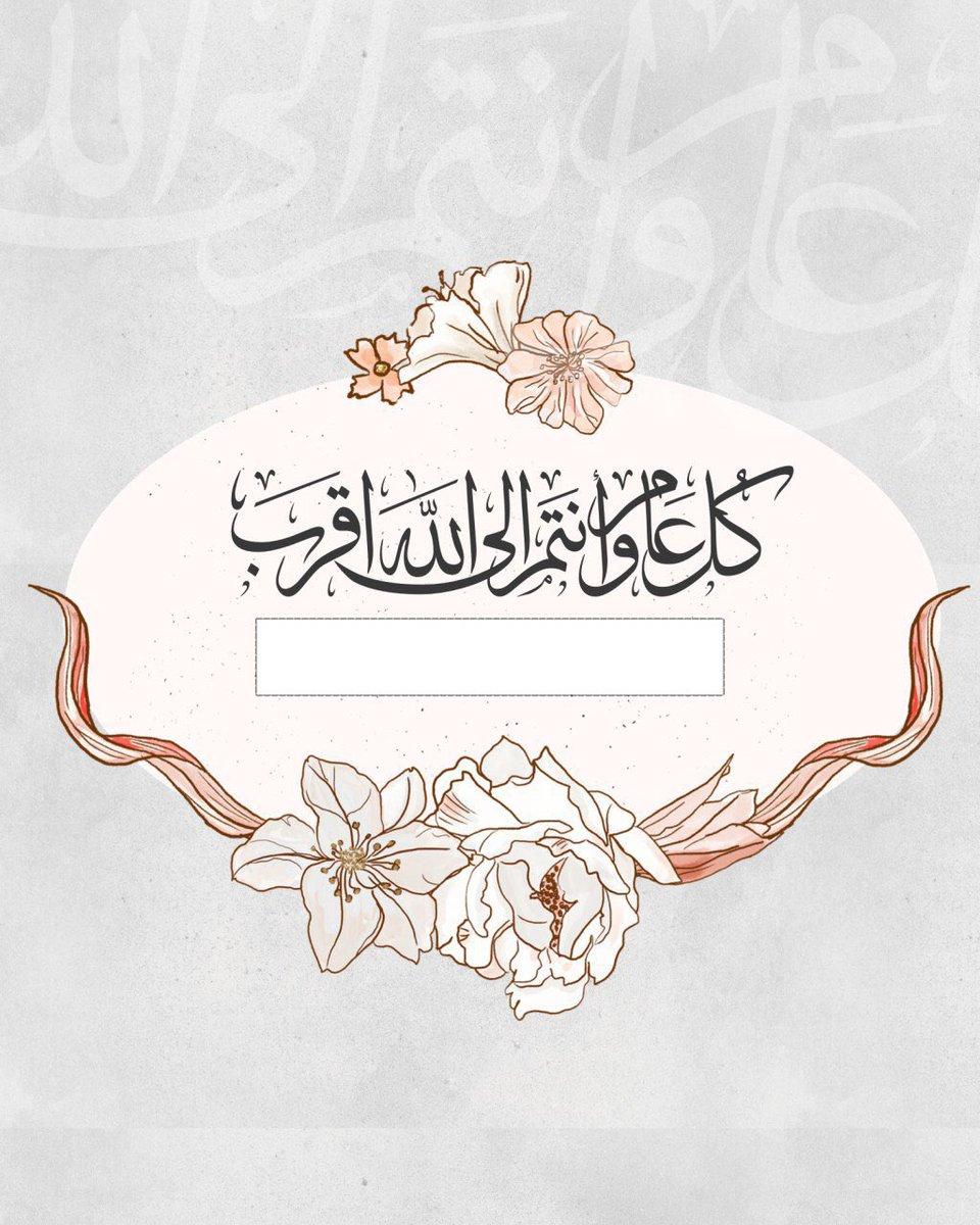 كتابة أسماء على تهنئة عيد
