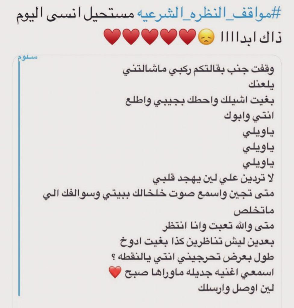 مواقف النظره الشرعيه Op Twitter