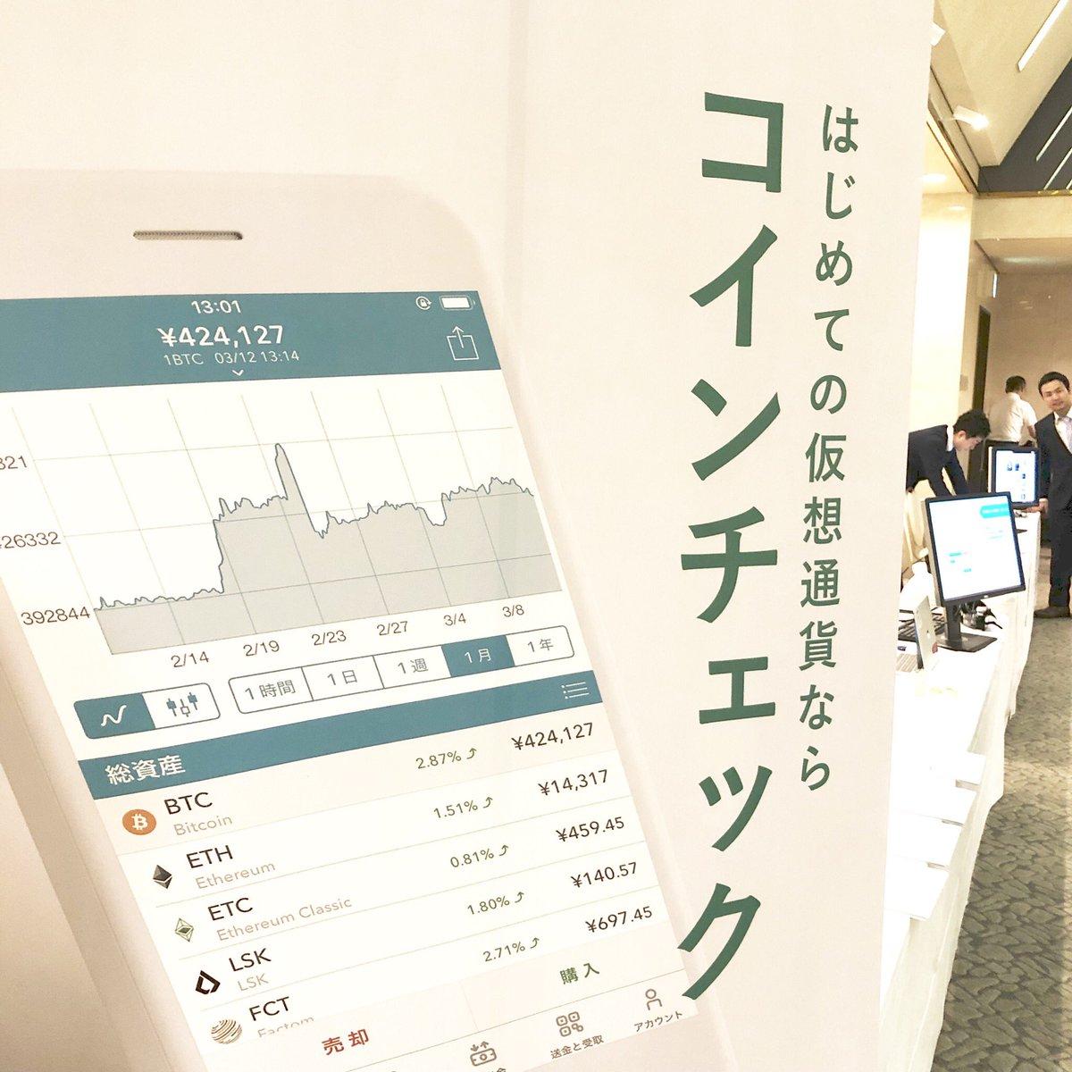 本日は、マネックス全国投資セミナーin仙台 です。ほぼ満席です。少しでも多くの方に仮想通貨を知ってもらうために、がんばります。