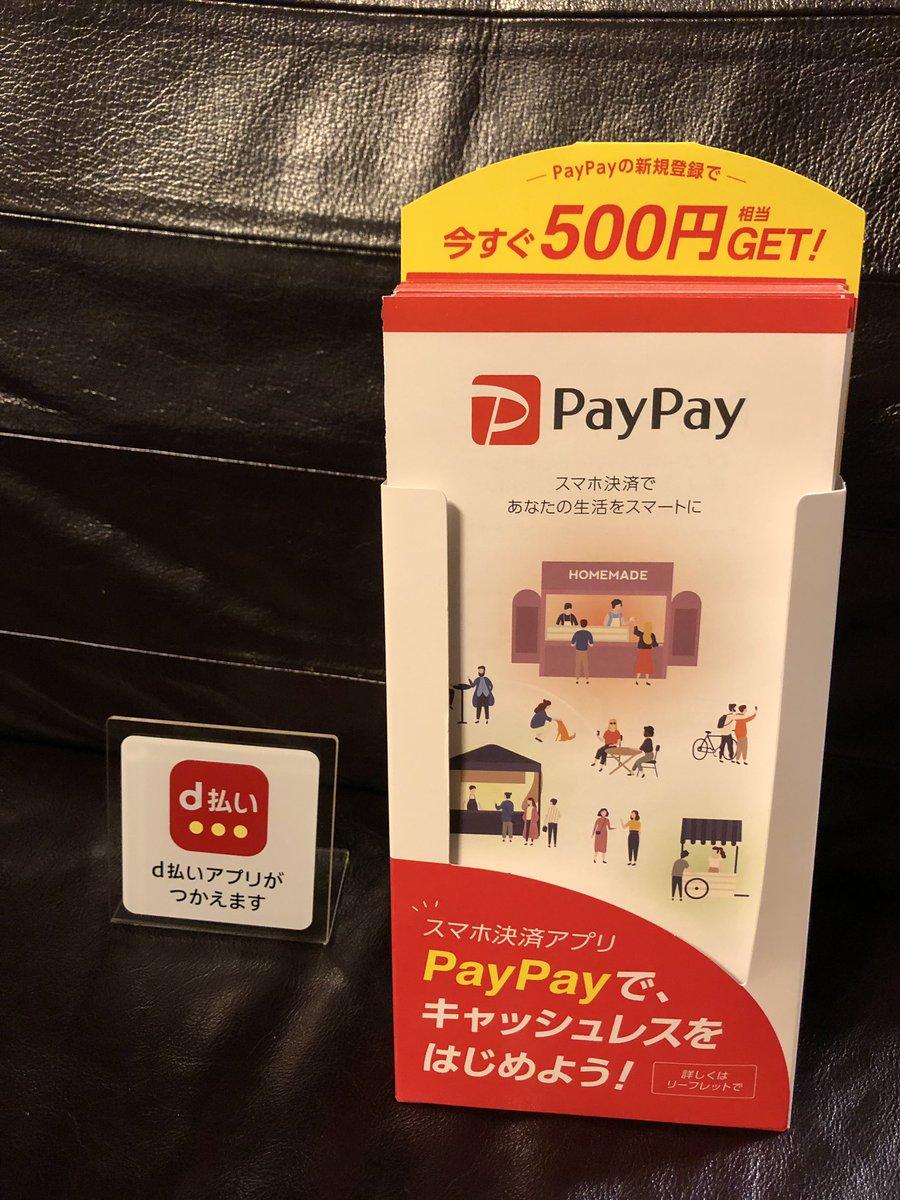 こんにちは!いらっしゃいませ。C96「POS・CCT Lab.」では、各種クレジットカードに加えて、PayPay・d払い・Alipay・WeChat Pay・pixiv PAY・Sma sh-payのQRコード決済に対応しております。詳しいお品書きは夜に掲示しますのでしばらくお待ちください。