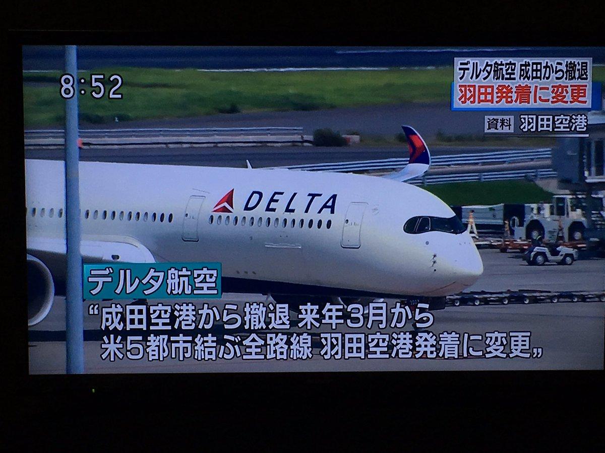 デルタ 航空 成田 撤退