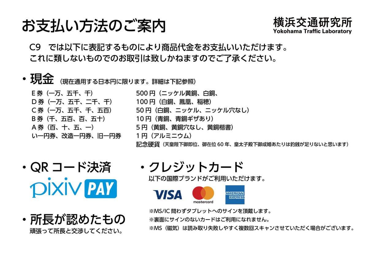 【お支払い方法】3日目より拡充しました!現金の他に・pixiv PAY・クレジットカード(V/M/Aに限る)をお取り扱いします。どうぞご利用下さい。