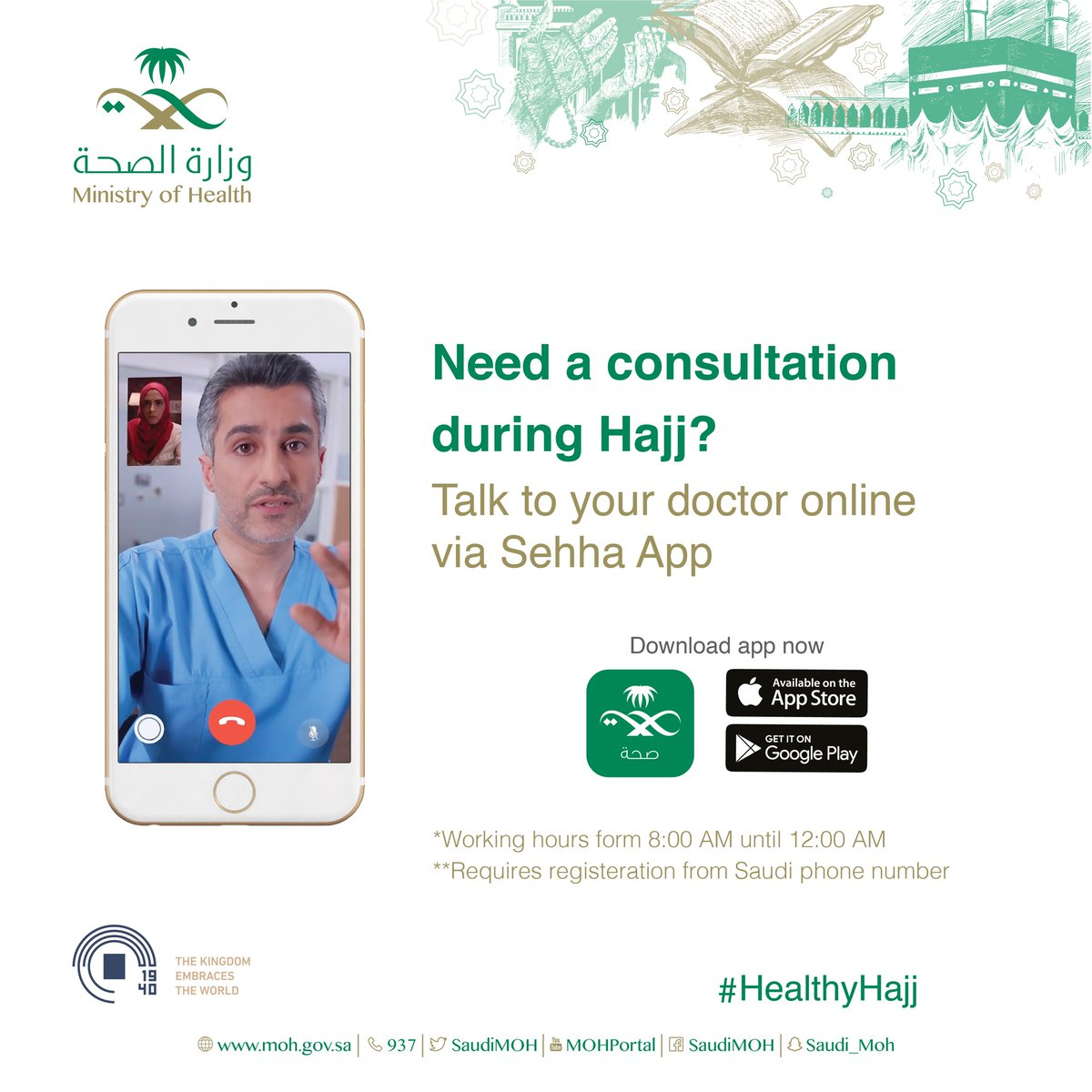 Need a medical consultation? download #Sehha app and talk to