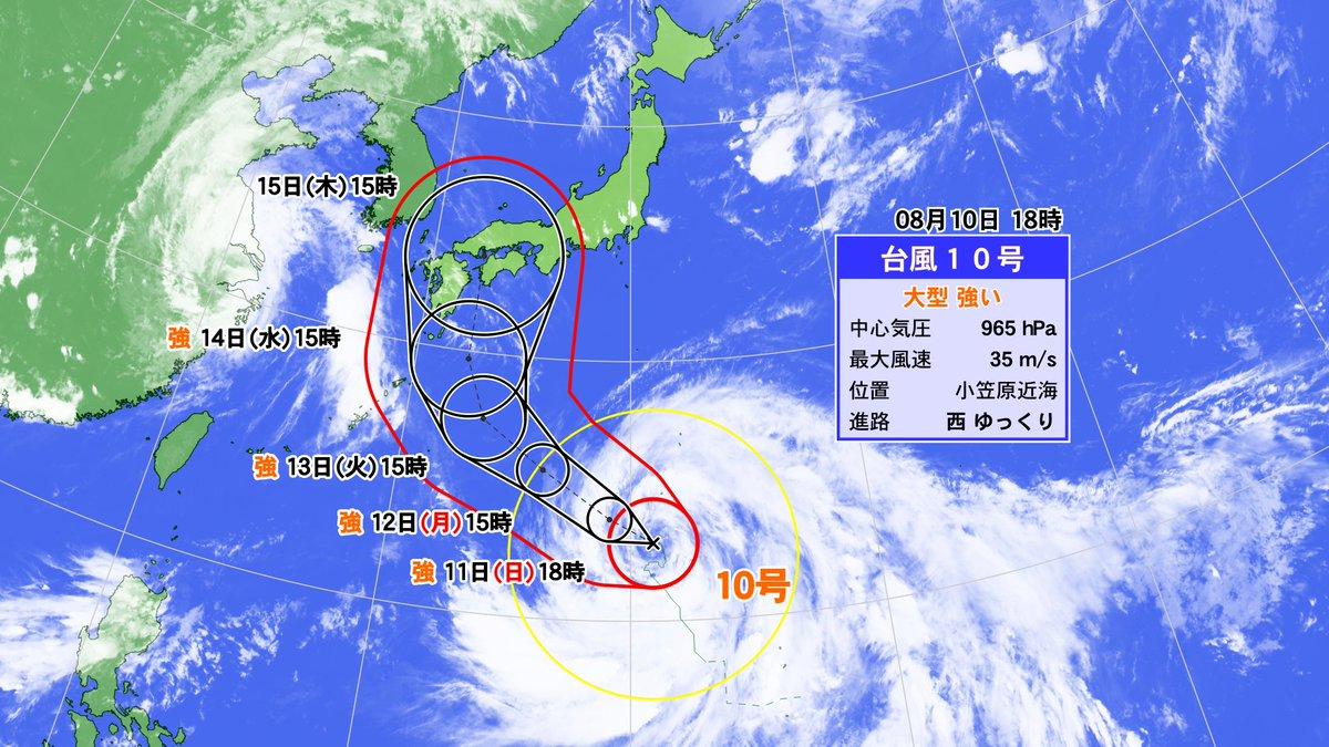 台風 10 号 の 最新 情報