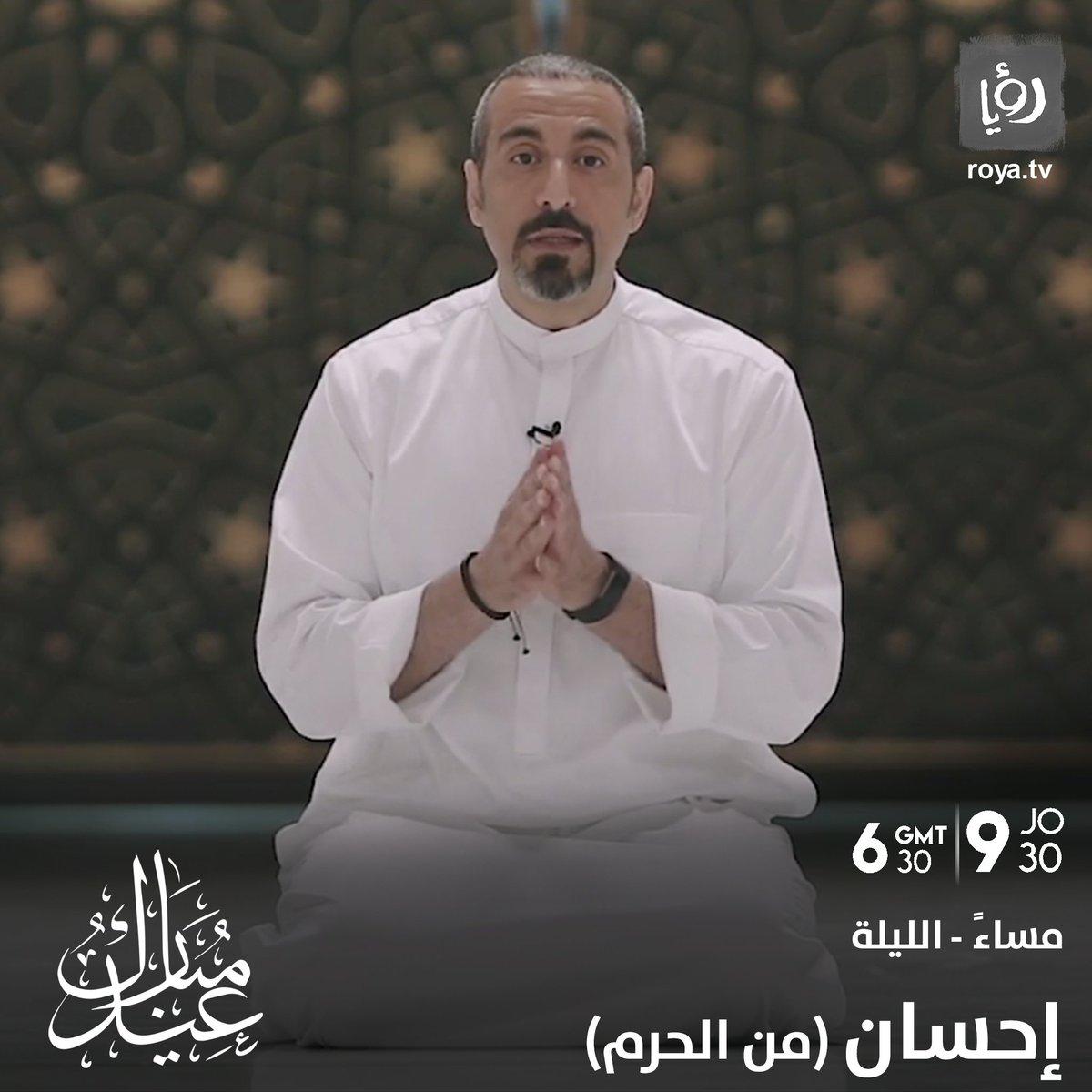 فيلم يحكي قصة جهد عظيم يبذل في خدمة زوار المسجد الحرام الليلة 9:30 مساءً على شاشتنا   #إحسان_من_الحرم