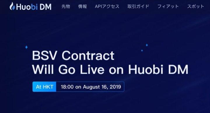 今回初めてBSV取引が追加されたHuobi DMは、世界3番目の規模を誇る仮想通貨取引所フォビ(Huobi)が昨年の11月に立ち上げたデリバティブ市場で、開始から2ヶ月で総取引料が2兆円を超え、市場規模を急激に拡大している。