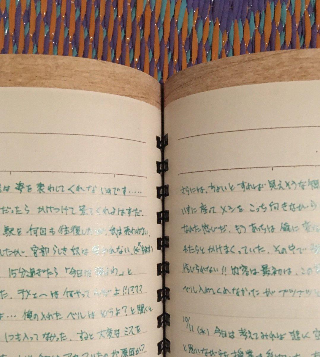 室 手帳 類 図書