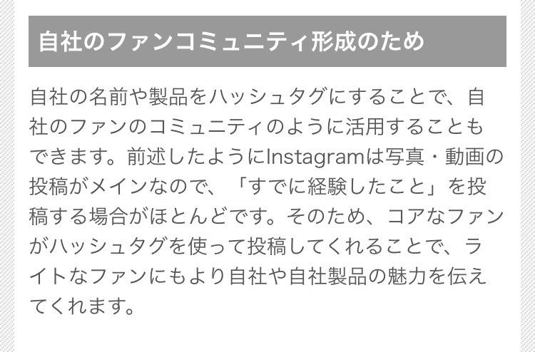 ハッシュタグを制する者がInstagramを制す!Instagram「ハッシュタグ」のすべて こんなのもあったので👍