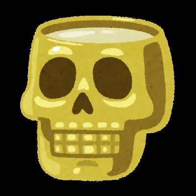 (いらすとやの狂気)・ドクロの盃のイラスト・骸骨の形をした盃(髑髏杯)にお酒が入ったのイラストです。 いやオレが聞きたい説明はそこについてじゃねえよ。