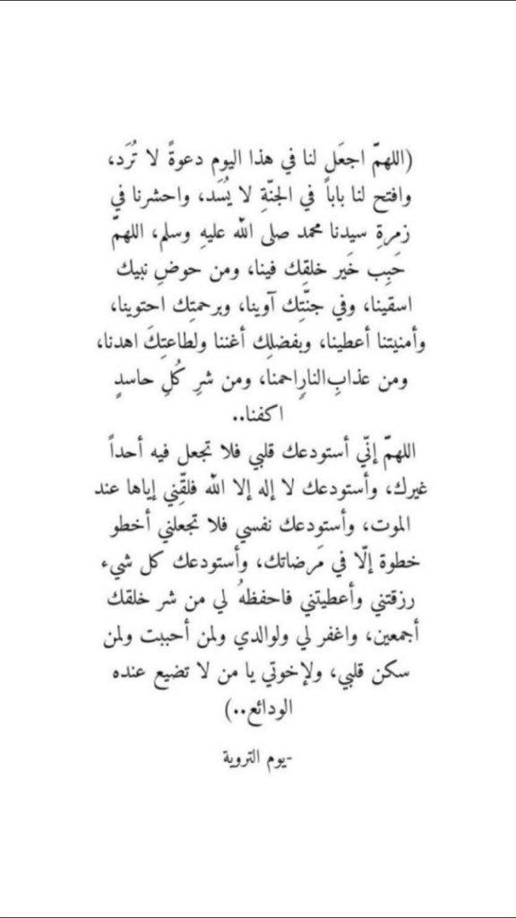 اللهم اشفي Hashtag On Twitter