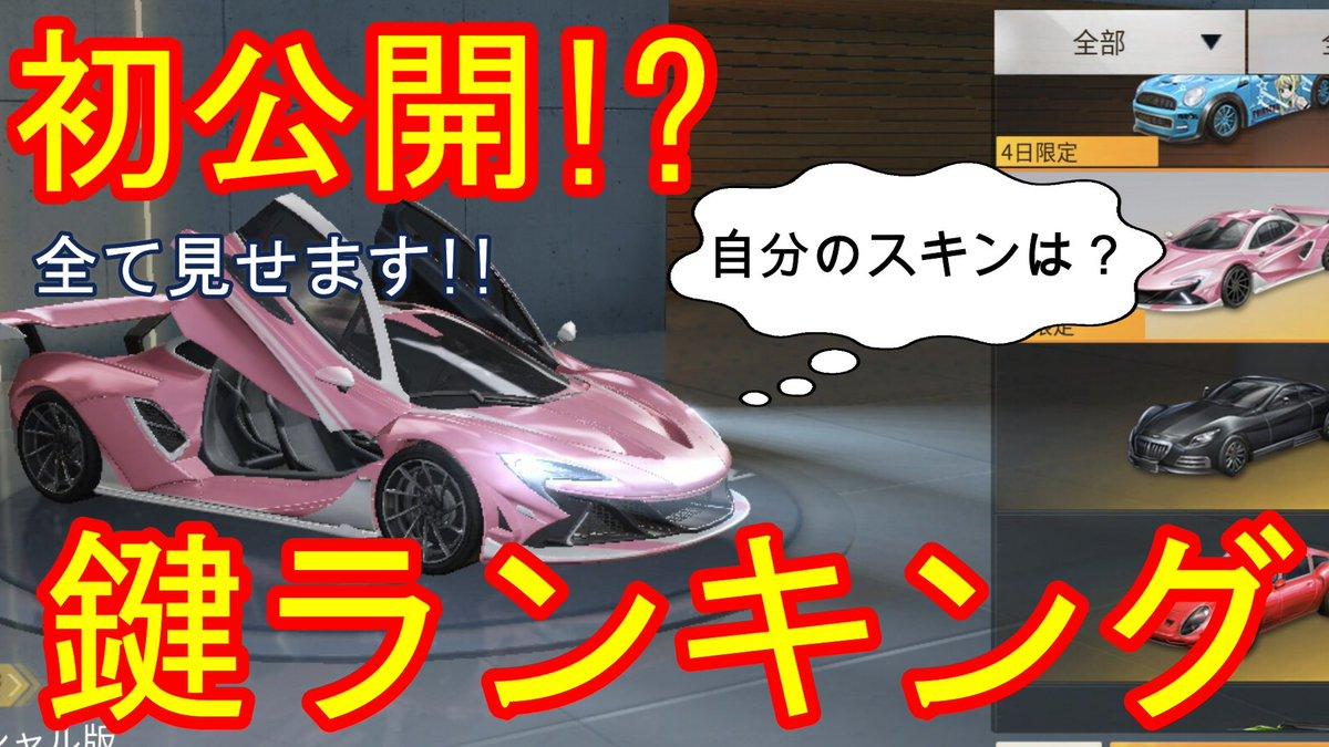 車 ランク 荒野行動 【荒野行動】乗り物マップ ゲームエイト
