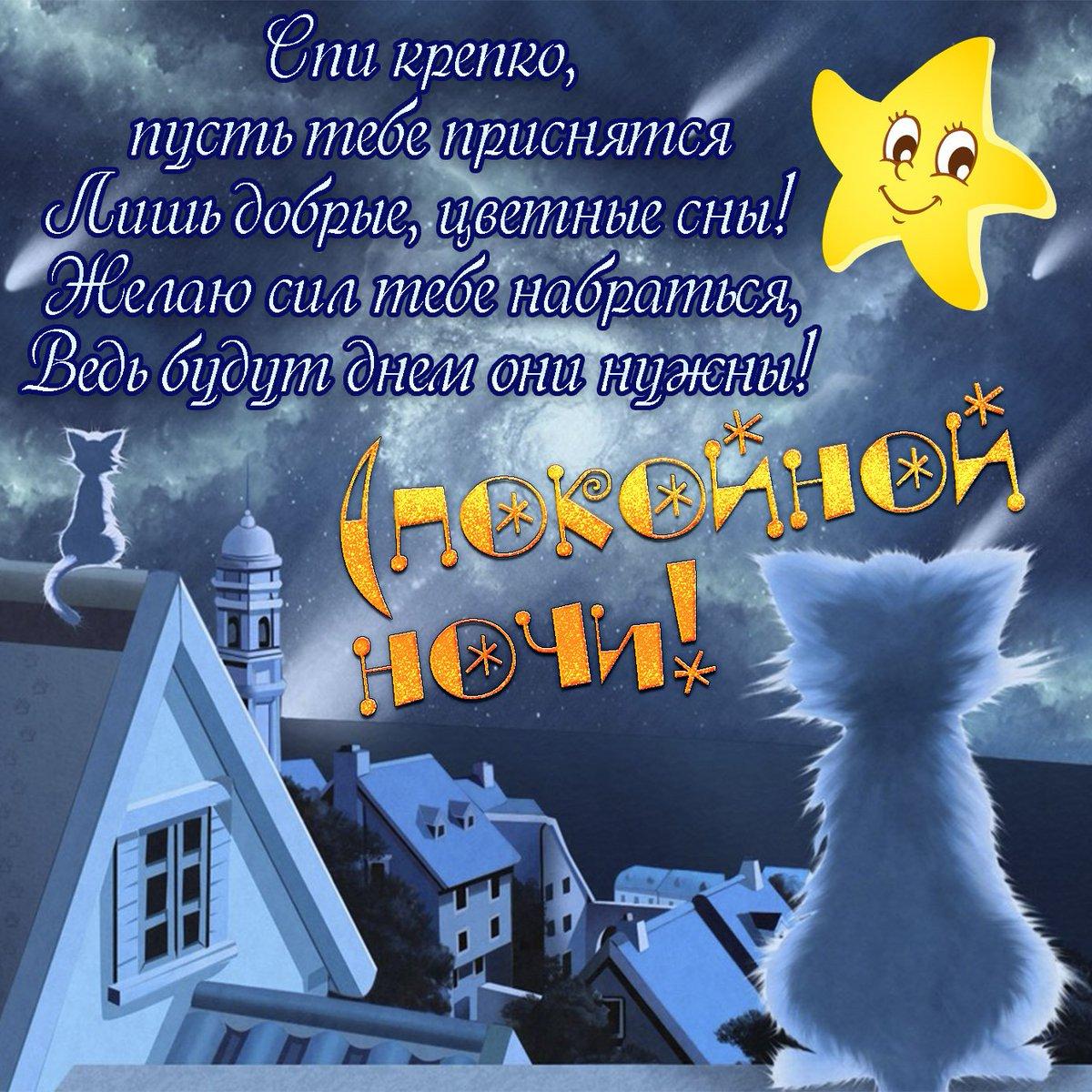 Стихами малышах, открытки ночная москва и слова доброй ночи