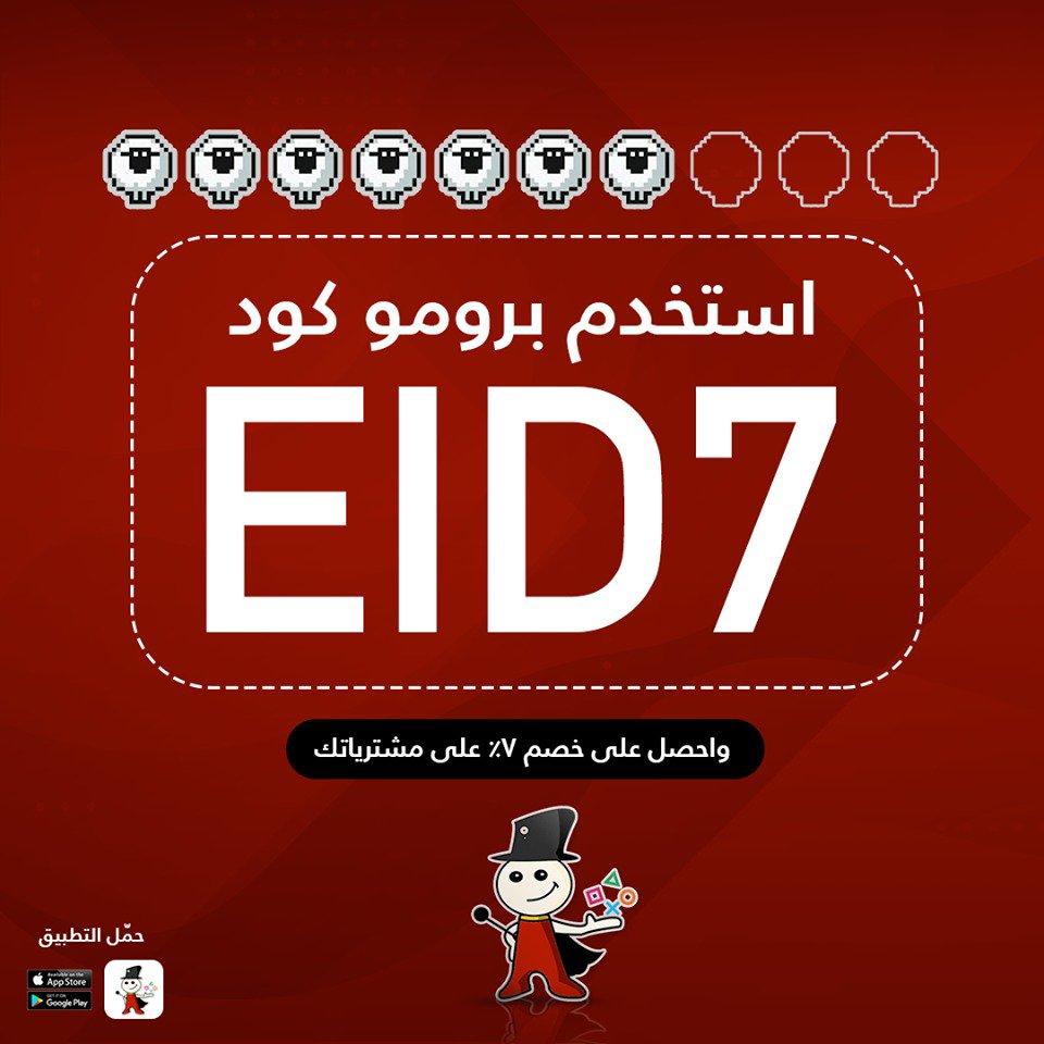 🐑 استخدم برومر كود EID7 لتحصل على خصم 7% على قيمة مشترياتك عبر التطبيق 🐑  🔥 حمل التطبيق عبر الرابط: https://t.co/beDno6Nj2M لتتمكن من الحصول على الخصم 🔥  😍 كل عام وأنتم بخير 😍  #غيمرزالأردن https://t.co/HQprNAHTgW
