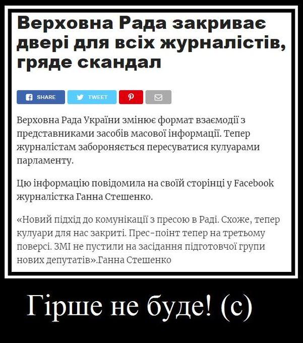 "Суд отпустил под залог 2 млн грн фигуранта дела ""Роттердам+"" Ревенко - Цензор.НЕТ 1115"