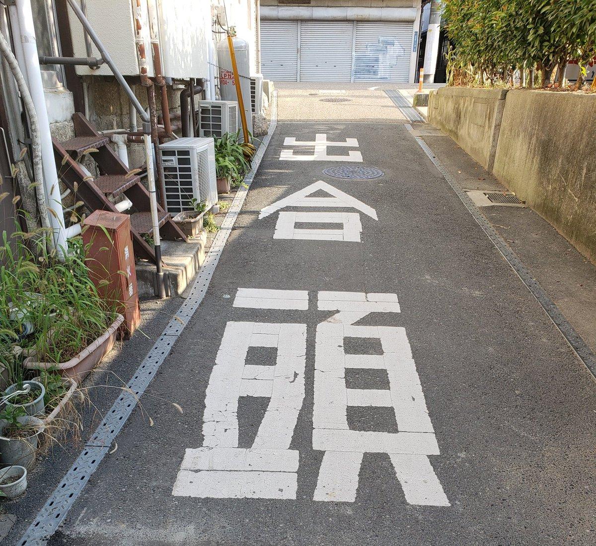 ランニング中に見つけた!  #ジワジワくる #岡山ラン