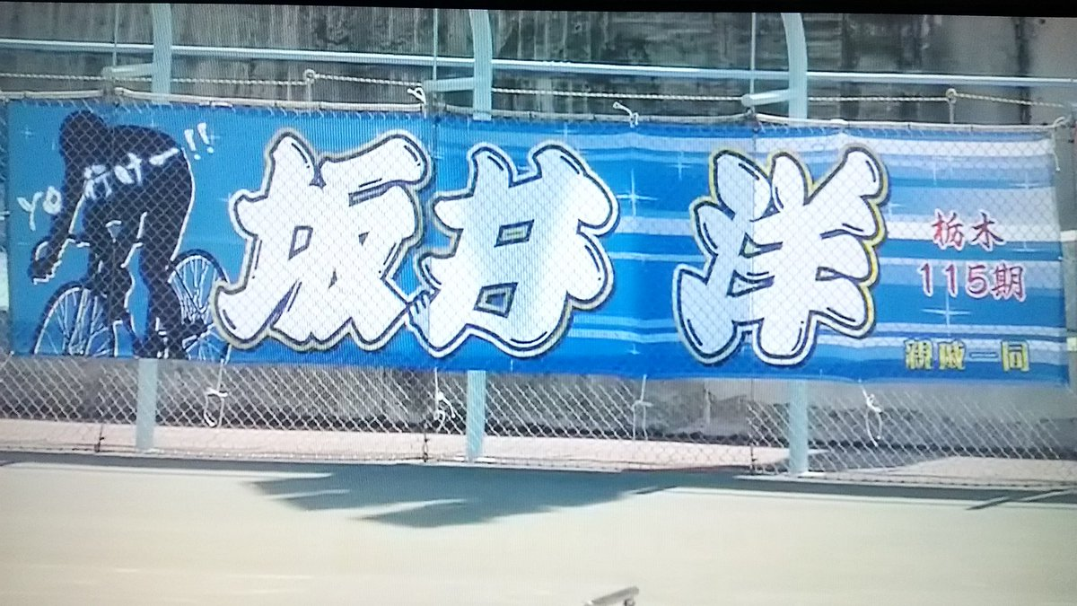 静岡競輪 実況