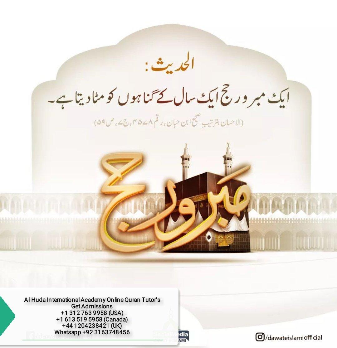AlHudaInternat1 - Al Huda International Academy Twitter
