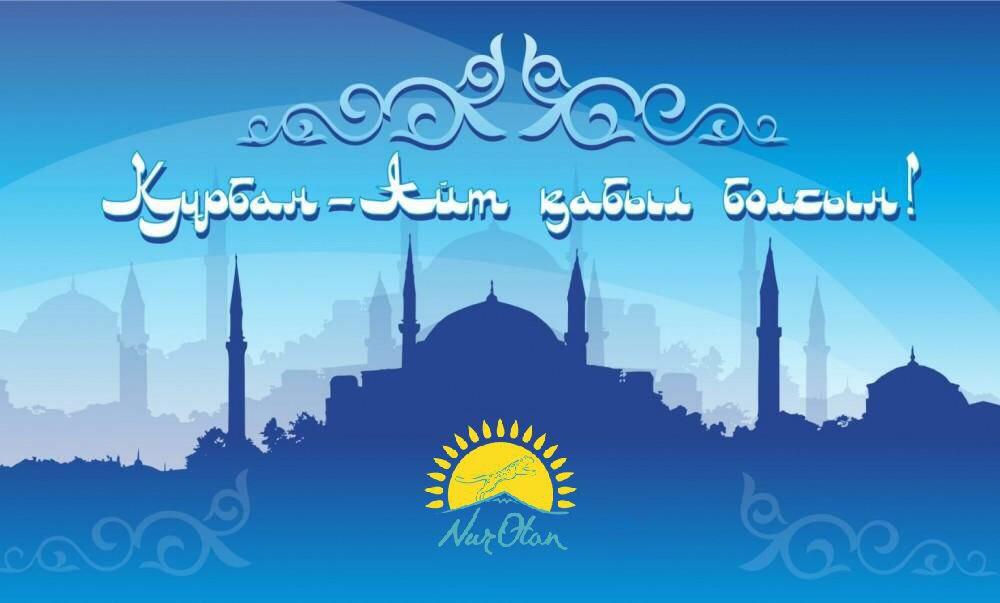 узбекский открытки курбан айт сельхозтоваропроизводители