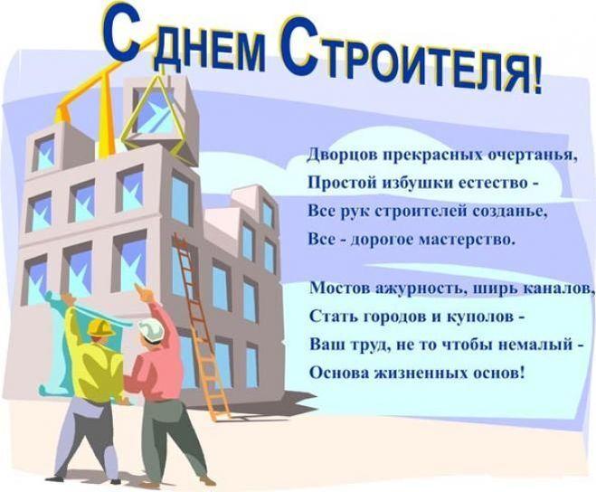 Поздравление с днем строителя официальное коллегам открытки