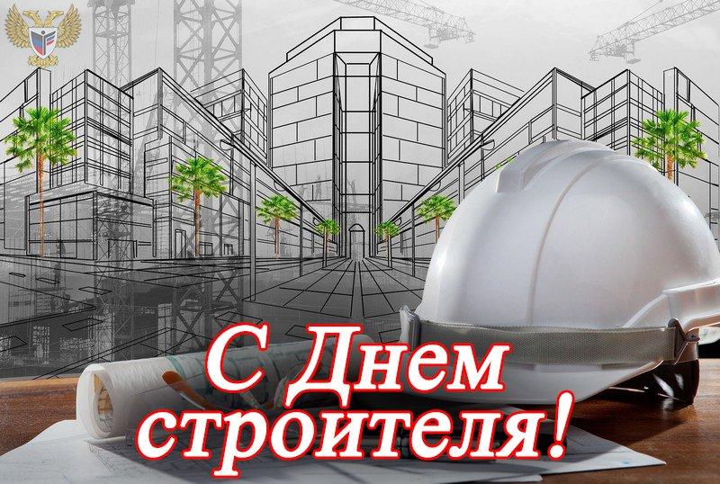 Поздравления с днем железнодорожного строителя