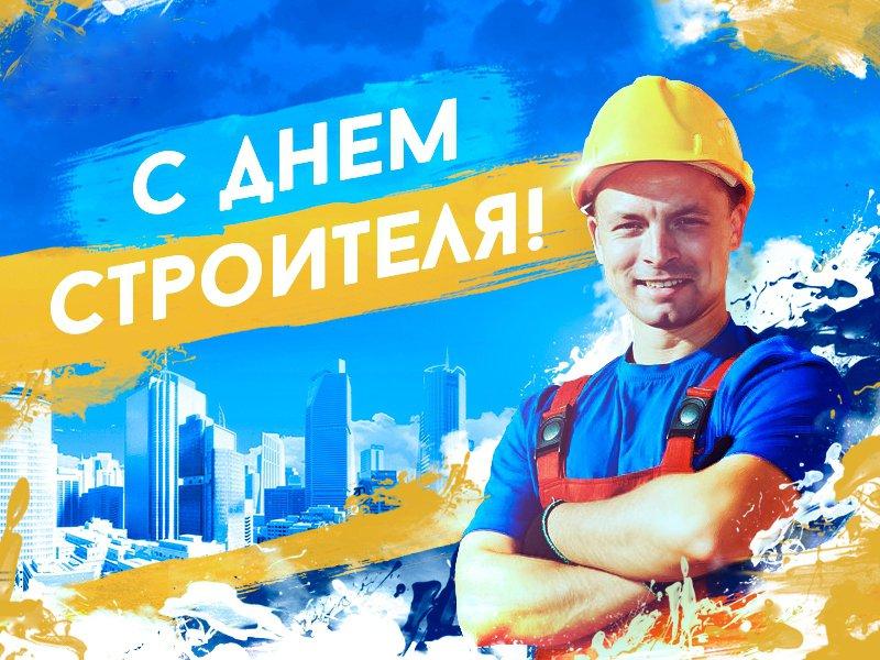 День строителя картинки фото