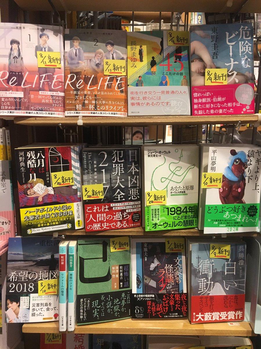 凶悪 事件 日本