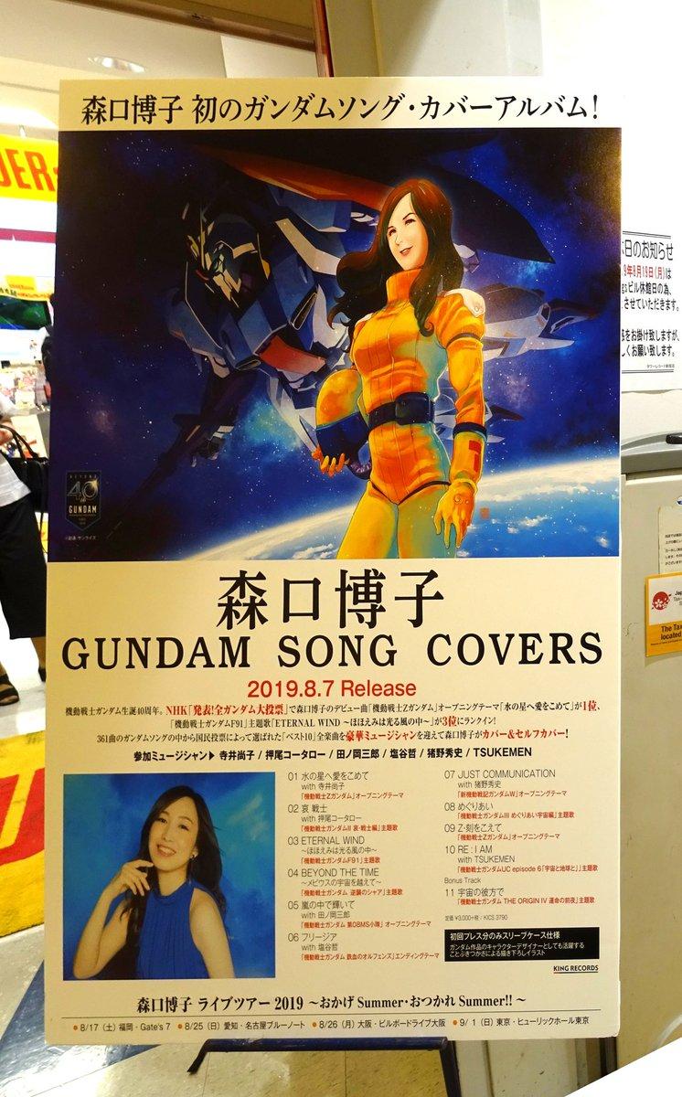 GUNDAM SONG COVERSに関する画像35
