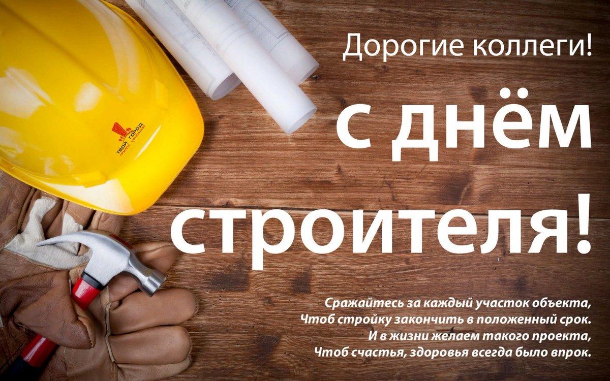 День строителя поздравления прикольные коллегам по работе