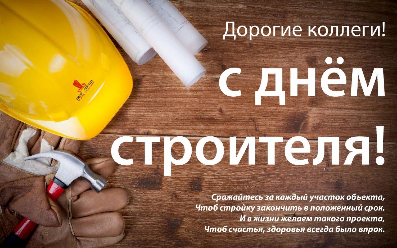 Картинка, открытка с днем строителя 2015