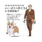 ムスカ大佐と学ぶ愛犬との接し方講座