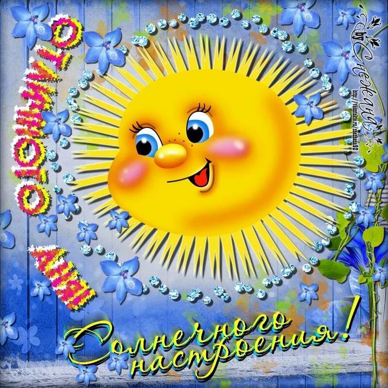 Королеве моего, доброго дня на весь день солнышко открытки