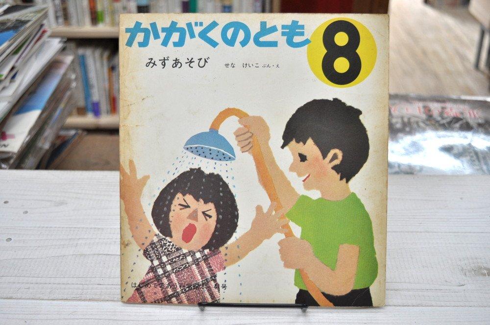 """古書 アベイユ・ブックス on Twitter[""""おなじみ せなけいこさんの1972年、なつの絵本です。 たわいのない兄妹の、ひと夏の想い出。 年のせいか、読んでいて『ぐっ』とくるお話です。""""]"""