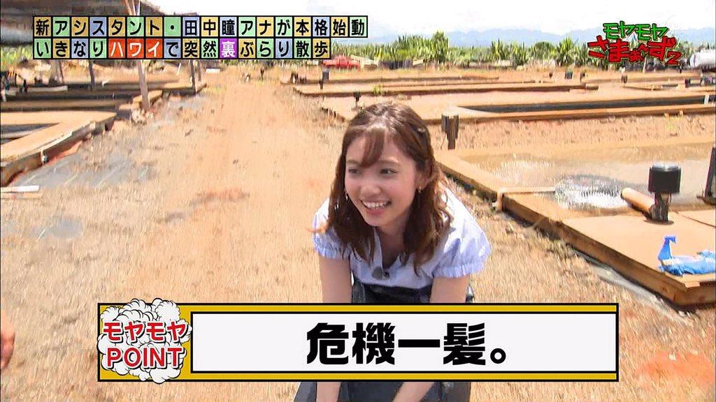 モヤモヤ さ まぁ ず 田中 アナ