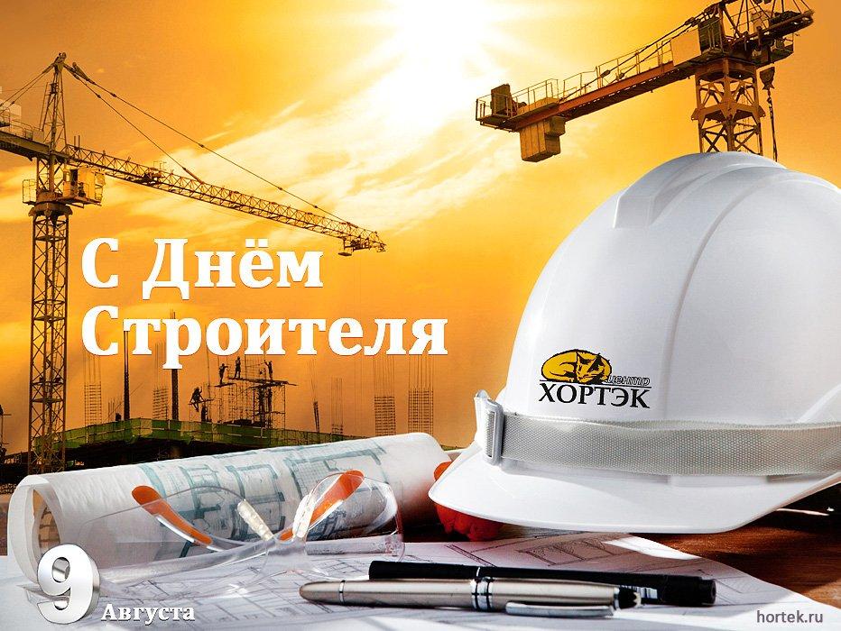 пригласить открытки к дню строителя коллегам поздравить