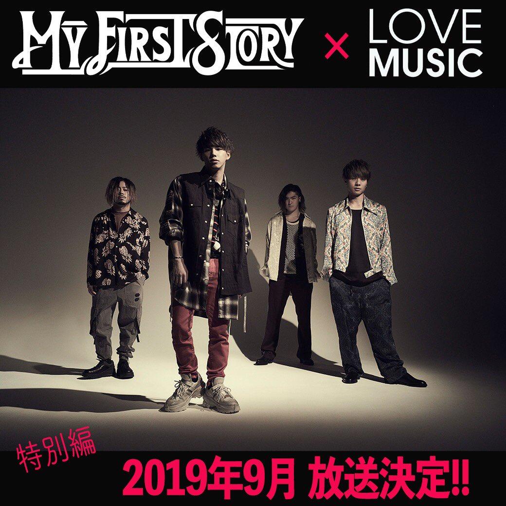 【重大告知】  フジテレビ系列「Love music」特別編として9月にMY FIRST STORY特集の放送が決定!続報に乞うご期待!  fujitv.co.jp/lovemusic/  #マイファス    #Lovemusic