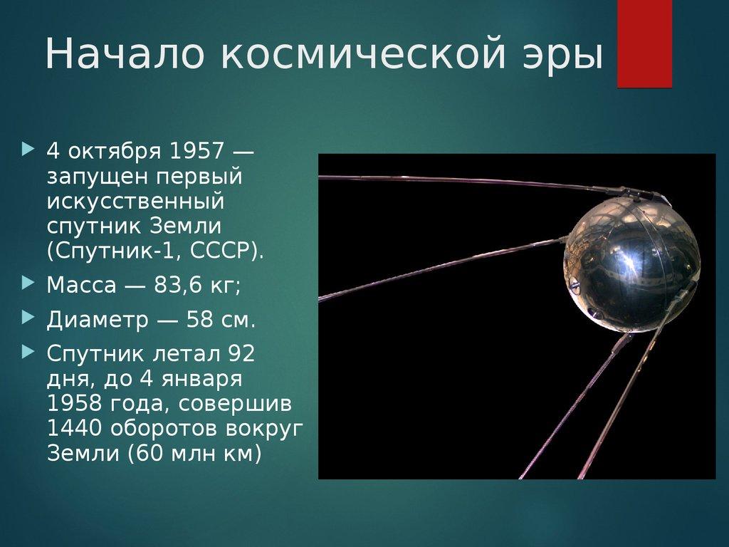 начало космической эры картинка знаю