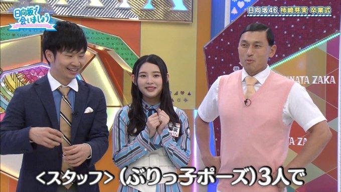 実 日 芽 柿崎 卒業