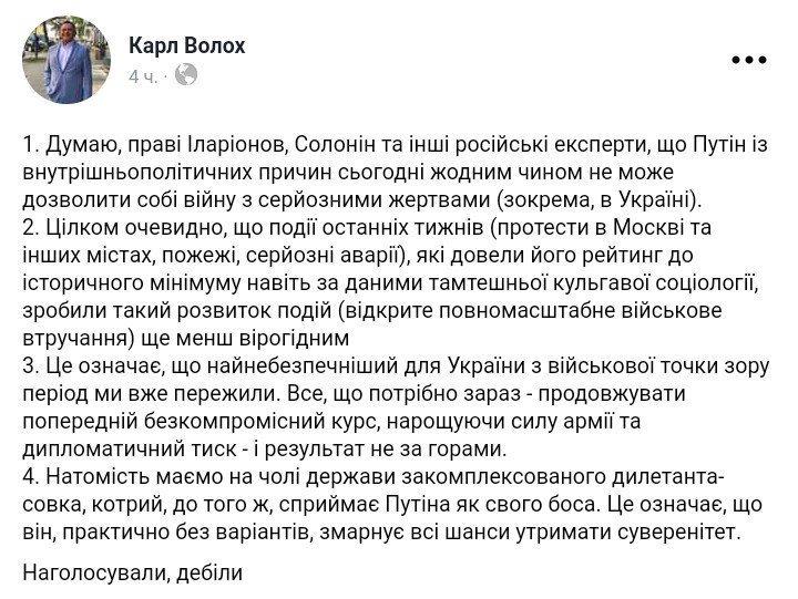 Зеленский уволил 11 глав райгосадминистраций во Львовской области - Цензор.НЕТ 4196