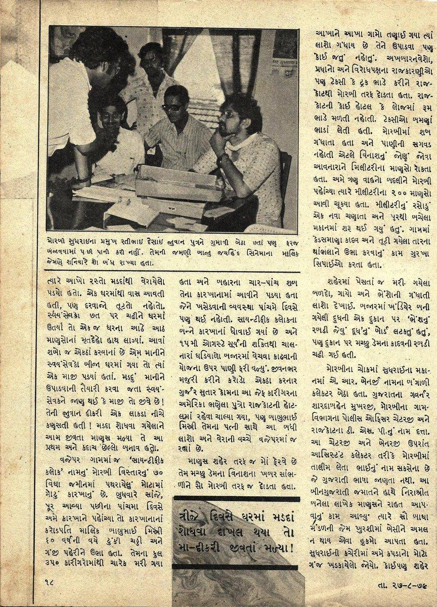 download gujarati magazine