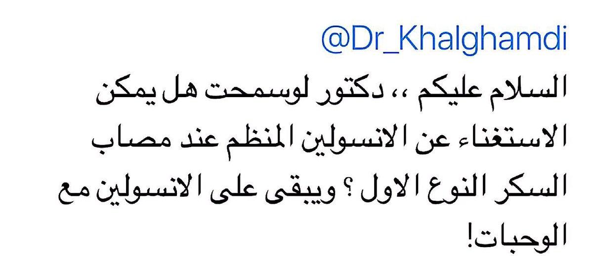 Dr Khalid Alghamdi V Twitter الانسولين علاج أساسي لمرضى داء السكر النوع الاول هناك أنواع من الانسولين اعتمادآ على مدى سرعةعملها ومتى تبلغ ذروتها ومدة استمرار مفعولها مرضى السكر النوع الاول يجب عليهم اخذ نوعين