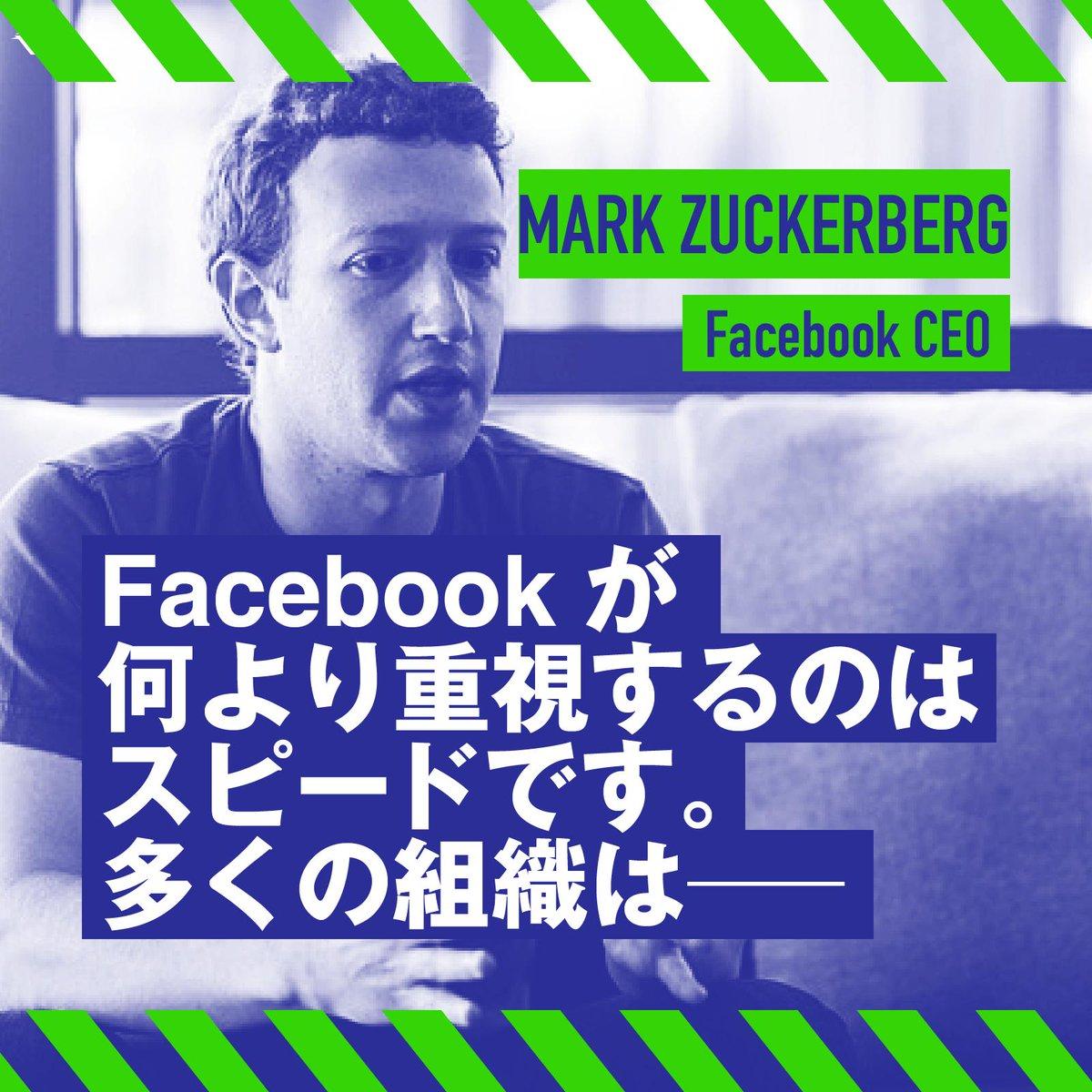 「多くの組織は、「正直であれ」みたいな、どうでもいいことを重視しています。」Facebookマーク・ザッカーバーグが重視することとは?インタビューを読む 👉