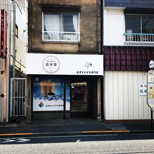 田無 タピオカ