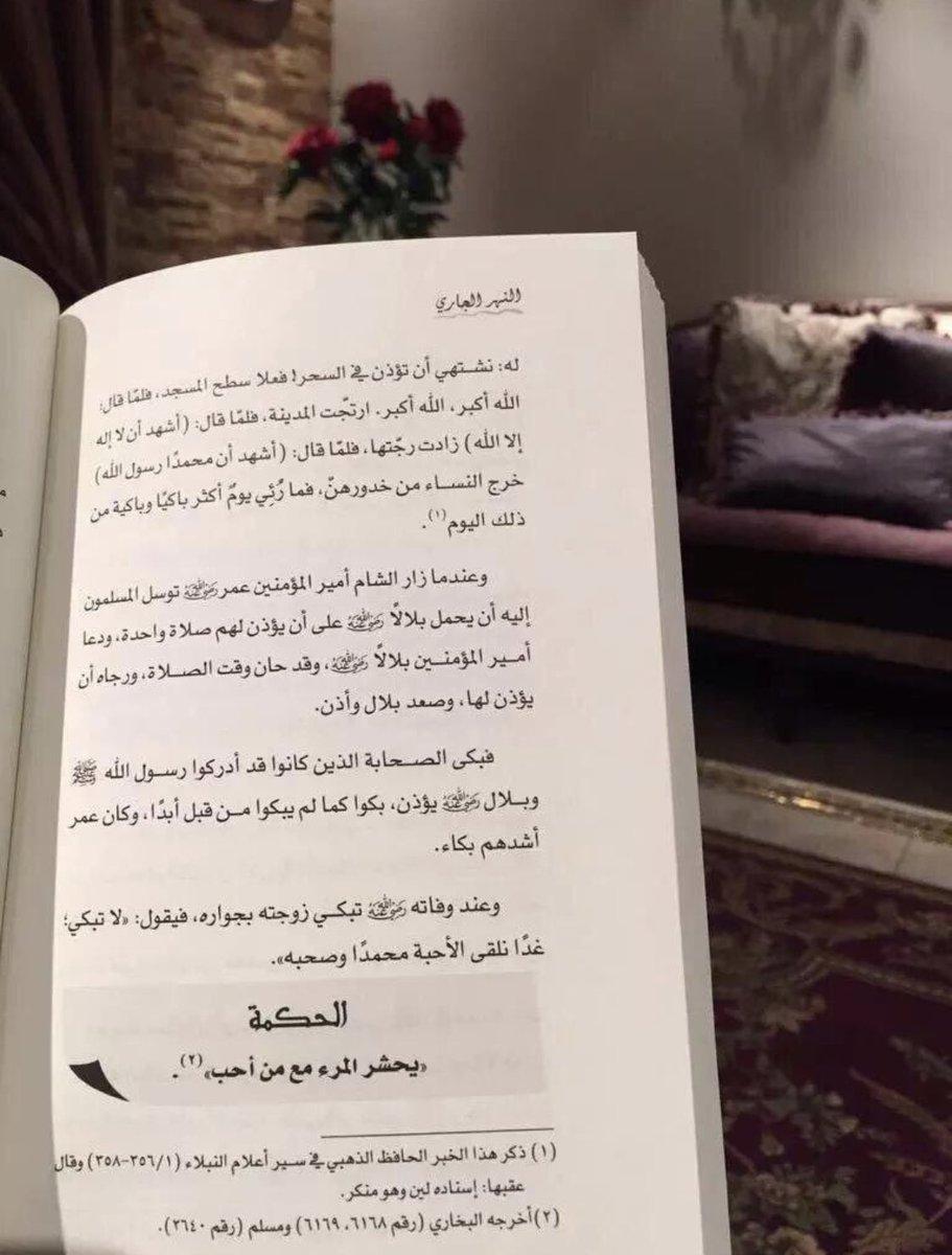 قصة بلال بن رباح بعد وفاة النبي ﷺ(قشعريرة) ❤️ https://t.co/Vp1adTN8r5