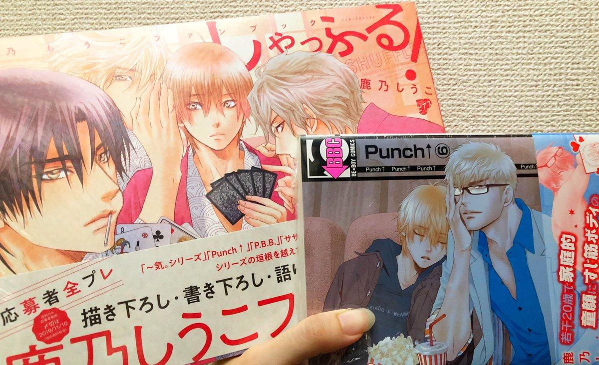Punch↑に関する画像6