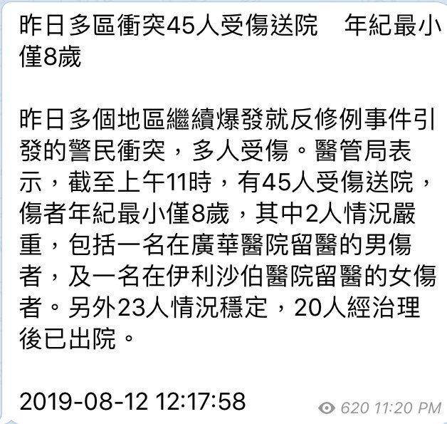 RTHK reports that Hospital Authority has recorded 45 people hospitalised in relation to protests yesterday, 2 in serious condition, youngest just 8 years old. With this, police have equaled the record set by pro-CCP thugs in Yuen Long on #July21 who also sent 45 to hospital. <br>http://pic.twitter.com/hCOFVpaC0U