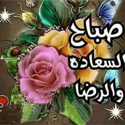 حوته حياة كتبي On Twitter وياك يارب وصباحك السعادة والهنا والعافية وراحة البال