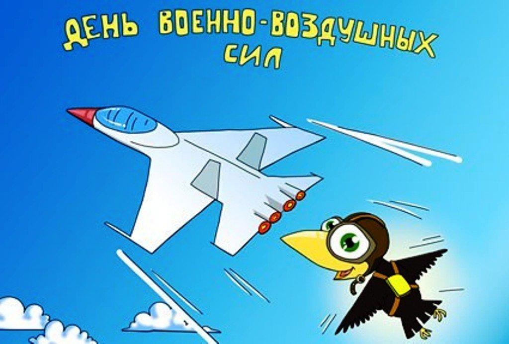 Поздравление с днем военно воздушных сил картинки